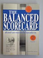 THE BALANCED SCORECARD : ตัวอย่างการนำไปใช้ในองค์การ / ณรงค์วิทย์ แสนทอง