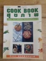 COOK BOOK สุขภาพ / สิทรา พรรณสมบูรณ์