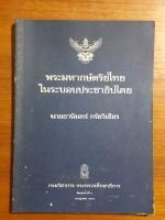 พระมหากษัตริย์ไทยในระบอบประชาธิปไตย / นายธานินทร์ กรัยวิเชียร