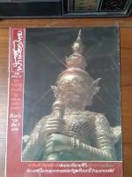 ฟ้าเมืองไทย ฉบับที่ 816