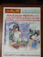 ฟ้าเมืองไทย ฉบับที่ 720