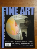FINE ART : Volume 7 No.64