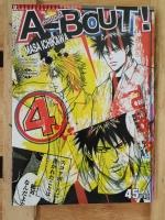 A-BOUT! เก๋าเกรดเอ! เล่ม 4