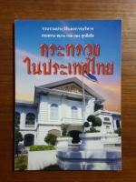 กระทรวงในประเทศไทย / นงค์นุช ไพรพิบูลยกิจ