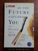 เมื่ออนาคตไล่ล่าคุณ / Juan Enriquez