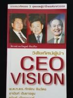 CEO VISION วิสัยทัศน์ผู้นำ / พิจารณ์ ธนาไพบูลย์