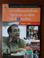 การเปลี่ยนแปลงสังคม วัฒนธรรม การเมือง ครั้งที่2 ของไทย / ธีรยุทธ บุญมี