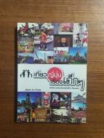 เที่ยวญี่ปุ่นเรื่องเด็กๆ / Japan by Panja เรื่องและภาพ