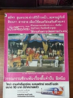 ฟ้าเมืองไทย ฉบับที่ 932