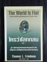 The World Is Flat ใครว่าโลกกลม เล่ม 1 / Thomas L.Friedman