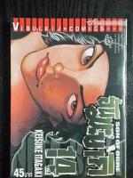 ฮันมะบากิ เล่ม 14