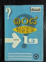 ๑๐๘ ซองคำถาม เล่ม ๒ / สารคดี