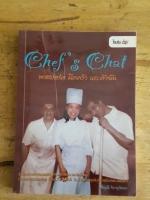 Chef's Chat พาสปอร์ต มีดครัว และตัวฉัน / เพ็ญณี จิรายุวัฒนา