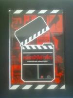 หนังหน้าไฟ(แช็ก) / นพ.ประเสริฐ ผลิตผลการพิมพ์