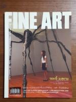 FINE ART : Volume 5 No.48