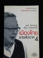 เมืองไทยรายสัปดาห์ 4 / สนธิ ลิ้มทองกุล,สโรชา พรอุดมศักดิ์