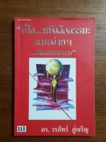 นี่ไง...หนังสือธรรมะแบบง่ายๆ...สไตล์นักบริหาร / ดร.วรภัทร์ ภู่เจริญ