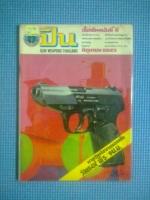 นิตยสารอาวุธปืน : ฉบับ มิถุนายน 2523
