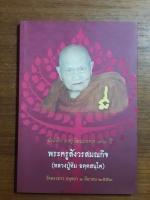 หนังสือที่ระลึก อายุวัฒนมงคล ๙๖ ปี พระครูสังวรสมณกิจ (หลวงปู่ทิม อตฺตสนฺโต