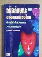 อนิจลักษณะของการเมืองไทย เศรษฐศาสตร์วิเคราะห์ว่าด้วยการเมือง / รังสรรค์ ธนะพรพันธุ์