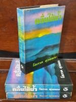 คลื่นใต้น้ำ (3เล่มจบ) ปกแข็ง /โสภาค สุวรรณ
