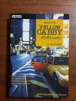 YELLOW CABBY แท็กซี่นิวยอร์ก / smartupid