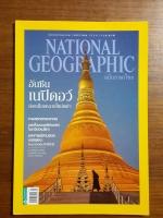 NATIONAL GEOGRAPHIC ฉบับภาษาไทย ฉบับที่ 162