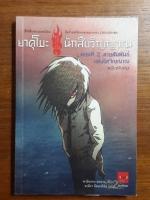 ยาคุโมะ นักสืบวิญญาณ : ตอนที่ 2 สายสัมพันธ์ แห่งจิตวิญญาณ / คามินากะ มานาบุ