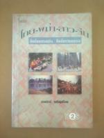 ไทย-พม่า-ลาว-จีน สี่เหลี่ยมเศรษฐกิจ สี่เหลี่ยมวัฒนธรรม