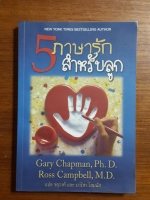 5 ภาษารัก สำหรับลูก / แกรี่ย์ แซ็ปแมน