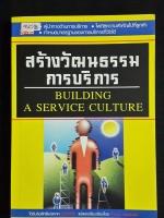 สร้างวัฒนธรรมการบริการ / คำนวน ประสมพล แปล