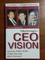 วิสัยทัศน์ผู้นำ CEO VISION / พิจารณ์ ธนาไพบูลย์
