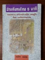 อ่านสังคมไทย 5 นาที / นฤมิตร สอดศุข