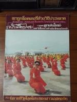ฟ้าเมืองไทย ฉบับที่ 845