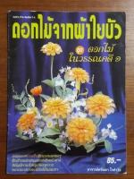 ดอกไม้จากผ้าใยบัว ชุด ดอกไม้ในวรรณคดี ๑ / อาจารย์ศรัณยา ใจคำวัง