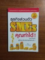 ธุรกิจส่วนตัว SMEs คุณทำได้! / วีรวุธ มาฆะศิรานนท์ เขียน