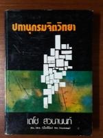 ปทานุกรมจิตวิทยา(ปกแข็ง) / เดโช สวนานนท์