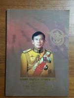 พลเอก บุญสร้าง เนียมประดิษฐ์ ผู้บัญชาการทหารสูงสุด