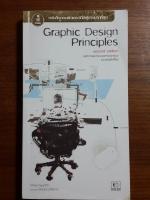 หลักการและกระบวนการออกแบบงานกราฟิกดีไซน์ / ปาพจน์ หนุนภักดี