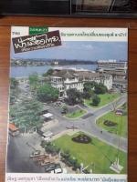 ฟ้าเมืองไทย ฉบับที่ 792