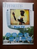 ปาจารยสาร ฉบับที่ 1 ปีที่ 33 มีนาคม-เมษายน 2552 : กวีธิปไตย