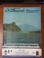 ฟ้าเมืองไทย ฉบับที่ 868