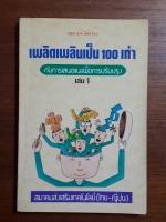 เพลิดเพลินเป็น 100 เท่า กับการเสนอแนะเพื่อการปรับปรุง เล่ม 1 / ดร.วีรพจน์ ลือประสิทธิ์สกุล แปล