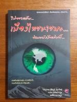ไม่อยากเห็น เมืองไทยหายนะ อ่านหนังสือเล่มนี้ / สมคิด ลวางกูร