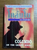 ยอดนักสืบโคลัมโบ ตอน ฆ่าแล้วคุ้ม / วิลเลียม แฮริงตัน