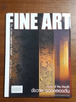 FINE ART : Volume 5 No.41