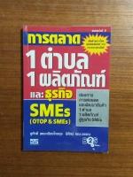 การตลาด 1ตำบล 1ผลิตภัณฑ์และธุรกิจ SMEs / ชูศักดิ์ เดชเกรียงไกรกุล-นิทัศน์ คณะวรรร