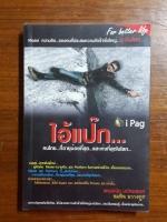 ไอ้แป๊ก คนไทย..ที่อายุน้อยที่สุด..และเก่งที่สุดในโลก.. / พฤสณัย มหัคฆพงศ์