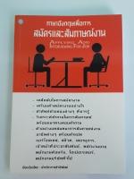 ภาษาอังกฤษเพื่อการสมัครและสัมภาษณ์งาน