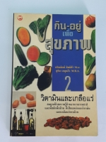 กินอยู่เพื่อสุขภาพ 2 วิตามินและเกลือแร่ / เปรมจิตต์ สิทธิศิริ